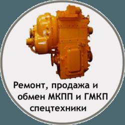 ГМКП U35.605 (У 35.605), U35.615 (У 35.615)