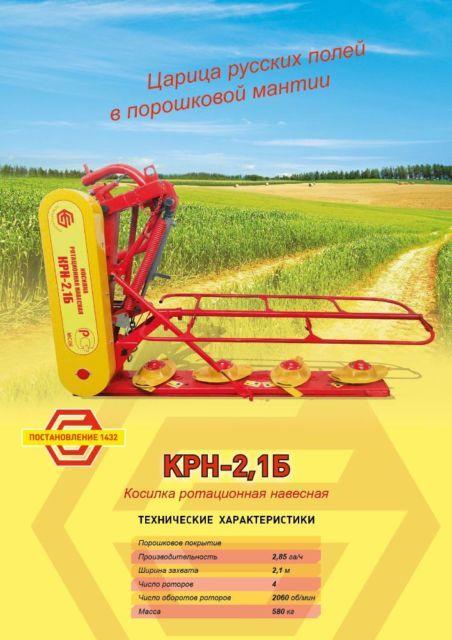 1-22.09 listovka A4 КРН-2,1Б