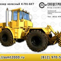 колесный К-701-БКТ