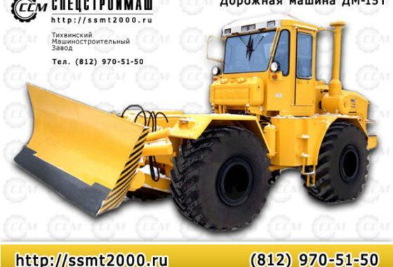 , грейдозер ДМ-15-Т,дм-15