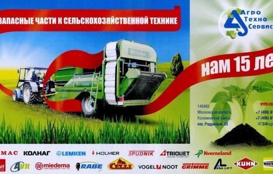 Продажа запасных частей для сельскохозяйственной техники - Изображение1