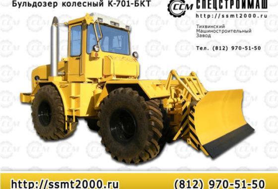 оборудование на трактор К-700, К-701, К-702, К-703; цена, купить в кредит