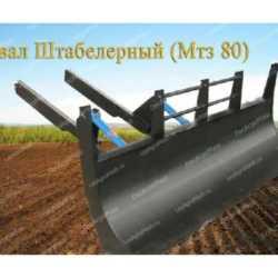 otval-shtabelernij-mtz-80-1-800x600