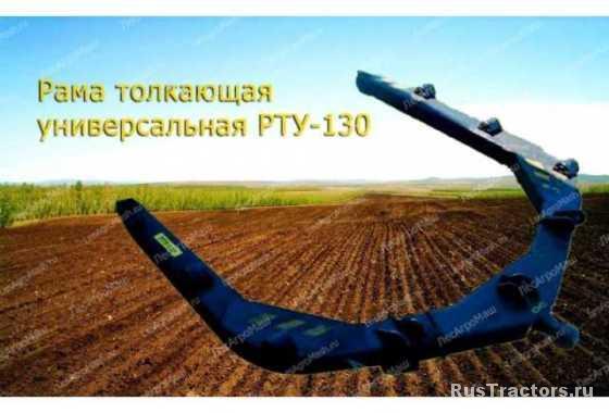 rama-rtu-130-t-100-t-130-t-170-b-10-b-170-1-800x600