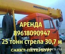 автокрана 25 тонн 31 М