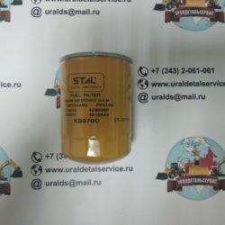 топливный 4206080, 4178800, KS-570C-1