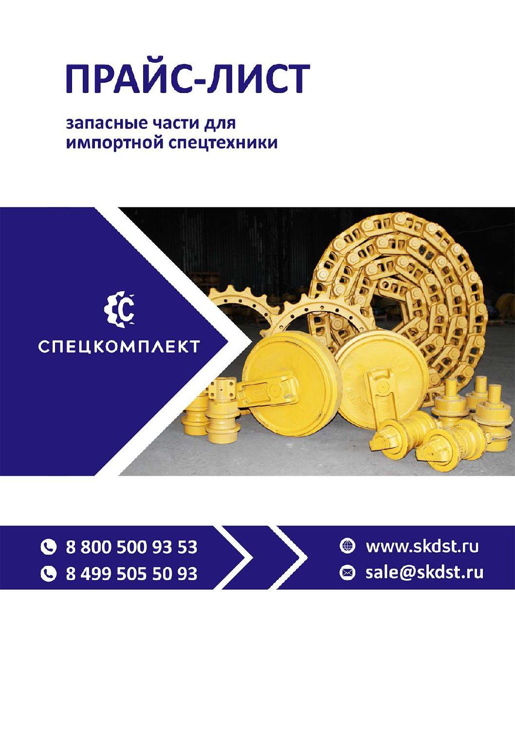 -лист СПЕЦКОМПЛЕКТ 23 октября 2019