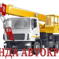 Аренда Автокрана 40 тонн 34 метра стрела