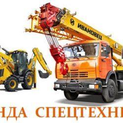 Аренда Автокрана 25 тонн 22 метра стрела