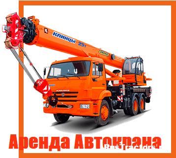 _кран