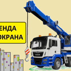 Аренда Автокрана 25 тонн 28 метров стрела