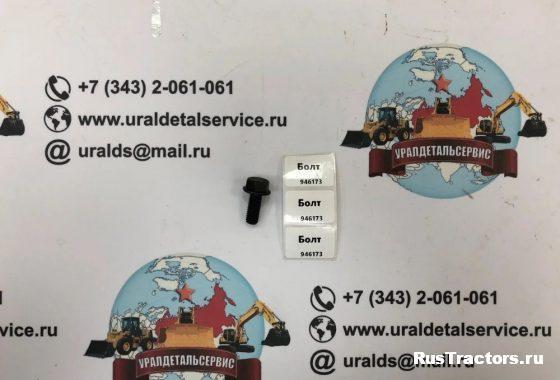 Болт 946173