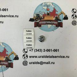 Гайка 13971098