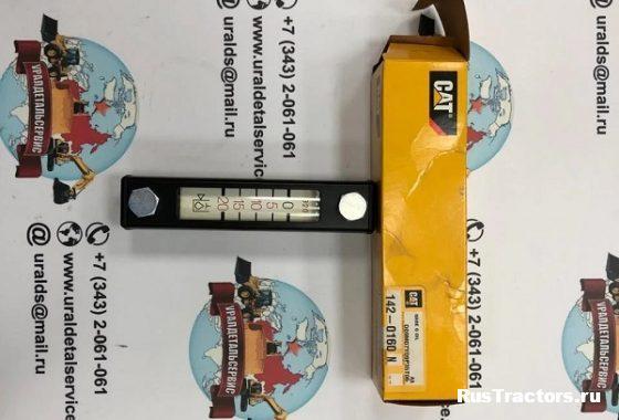 Измеритель уровня масла гидравлической системы 142-0160